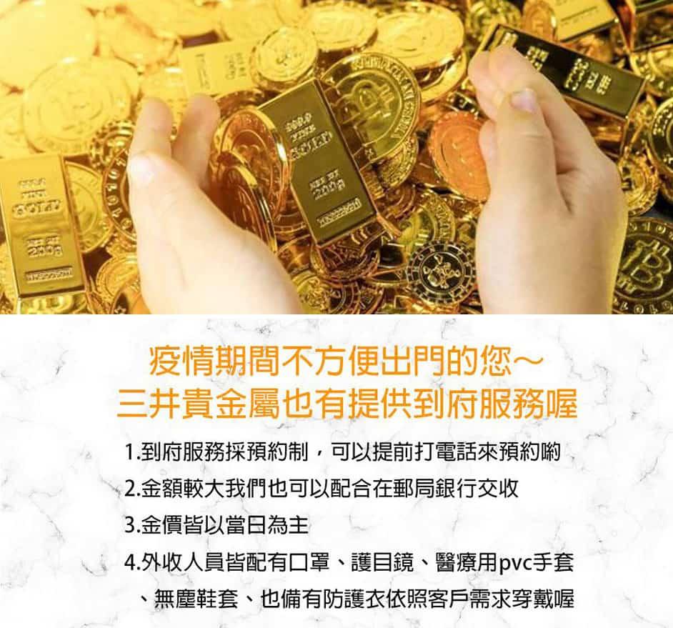 今日回收金價,今日金價回收,台北今日回收金價,今日回收金價牌價